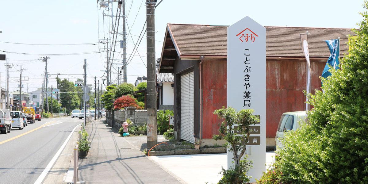 平塚側くすりロゴの看板