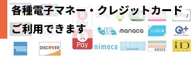 電子マネー・クレジットカード支払い対応