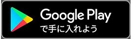 アプリのダウンロード Android