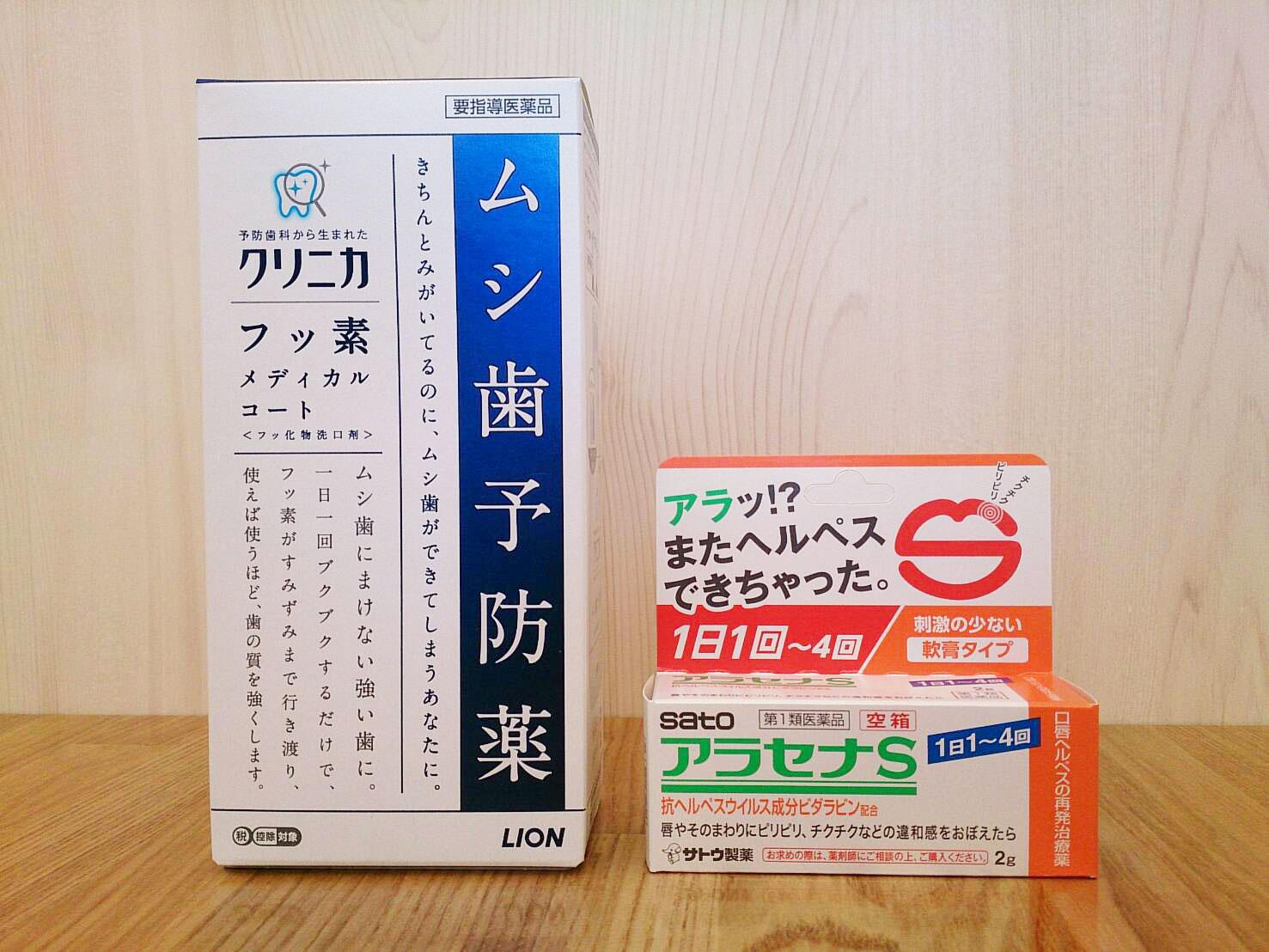 ムシ歯予防